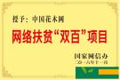 """恭祝中国花木网获评网络扶贫""""双百""""项目"""