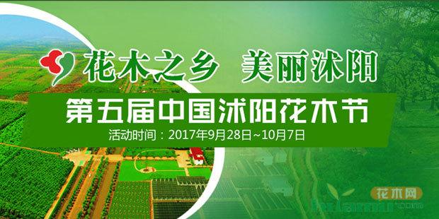 2017第五届中国沭阳花木节于9月28日正式开幕