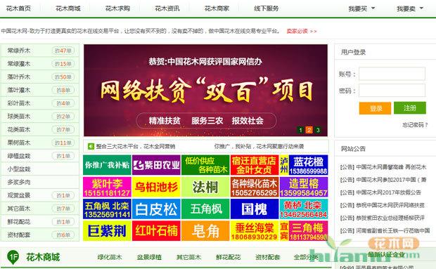 关于中国花木网网站会员操作说明