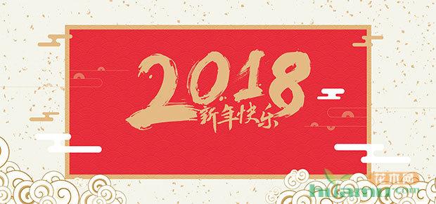 中国花木网2018年春节放假通知