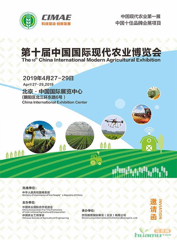 """为实施乡村振兴战略,大力推进""""互联网+""""现代农业发展,加快数字农业建设,健全农业信息服务体系,提升信息网络安全水平,完善现代农业科技创新推广体系,促进我国现代农业可持续发展,打造全球最大的农业高新科技展示交流平台,由中国农业国际合作促进会、中国农业工程学会联合主办的第十届中国国际现代农业博览会(CIMAE 2019)将于2019年4月27日至29日在北京·中国国际展览中心召开。 CIMAE已历经九届,秉承中国农业现代化持续快速发展的方向和需求,坚持市场导向,优化专业服"""