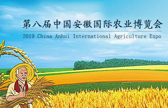 2019第八届中国安徽国际农业博览会(图文)
