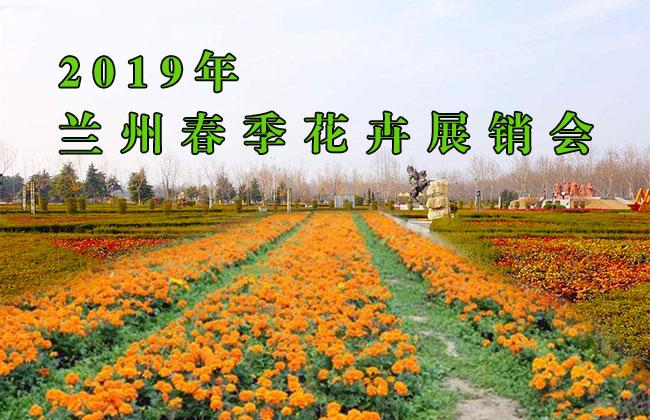 2019年兰州春季花卉展销会