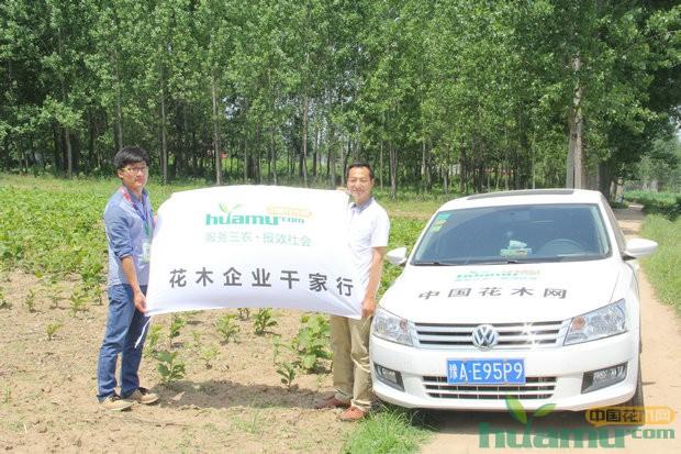 王成东与中国花木网记者合影