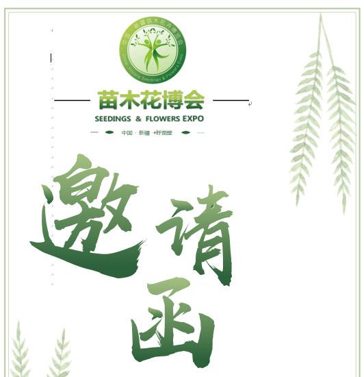 第八届中国(新疆)苗木花卉博览会