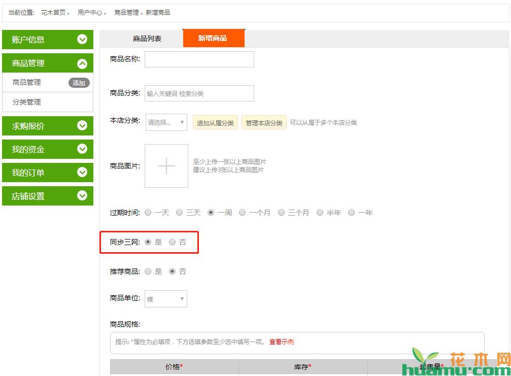 重大通知:花木网新增三网信息同步服务