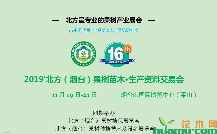 2019 北方(烟台)果树苗木·生产资料交易会