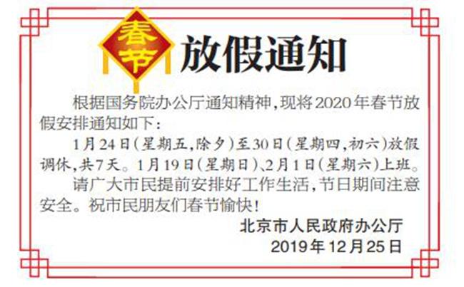 最新2020春节放假通知 2020春节放假假期安排时间表