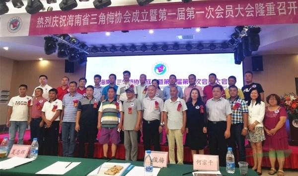 整合资源优势 集群共谋发展 海南省三角梅协会在海口成立