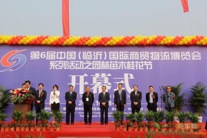 首届中国(临沂)园林苗木桂花节10月18日开幕