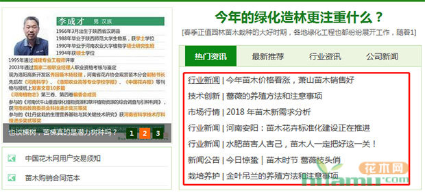 中国花木网新增新闻投稿服务公告