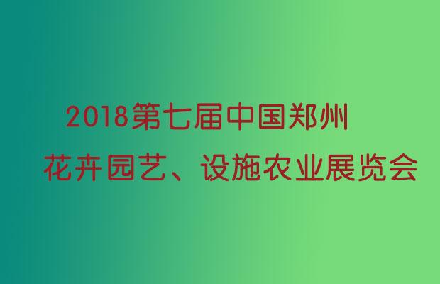 2018第七届中国郑州花卉园艺、设施农业展览会