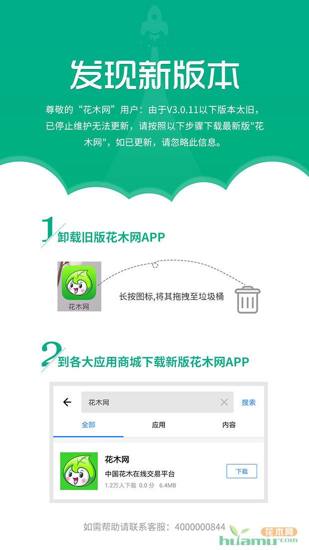 关于花木网APP系统版本升级的通知