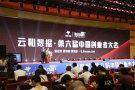 中国花木网,领军花木电商——第六届中国创业者大会盛大开幕