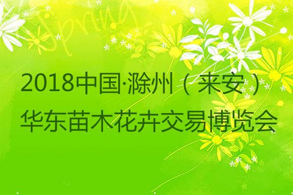 2018中国·滁州(来安)华东苗木花卉交易博览会