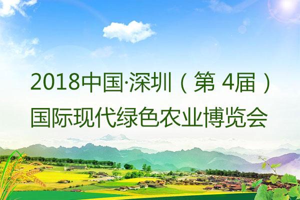 2018中国·深圳(第4届)国际现代绿色农业博览会
