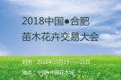 2018中国·合肥苗木花卉交易大会