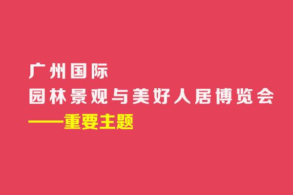 2019第十一届广州国际花卉盆栽及花店花园用品展览会