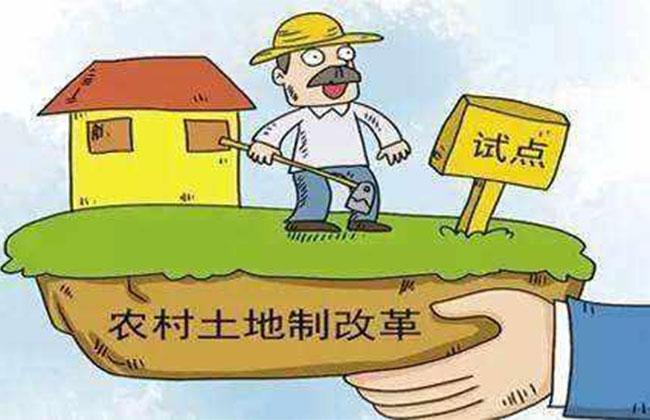 我国拟修法促进农村土地制度改革.jpg