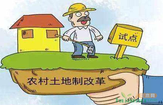我国拟修法促进农村土地制度改革