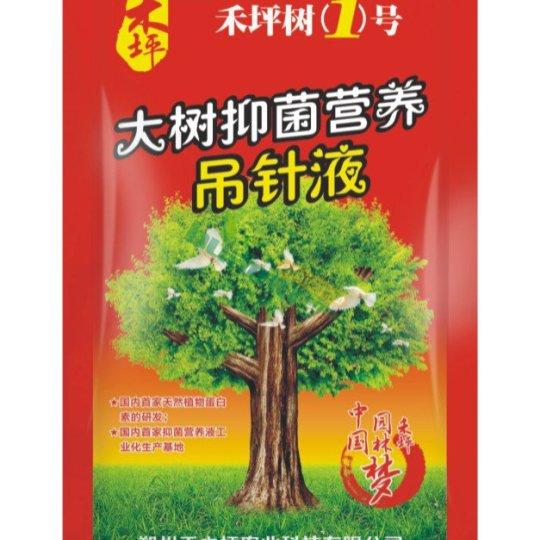 大樹抑菌營養吊針液