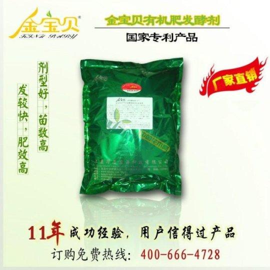 金寶貝有機肥發酵劑