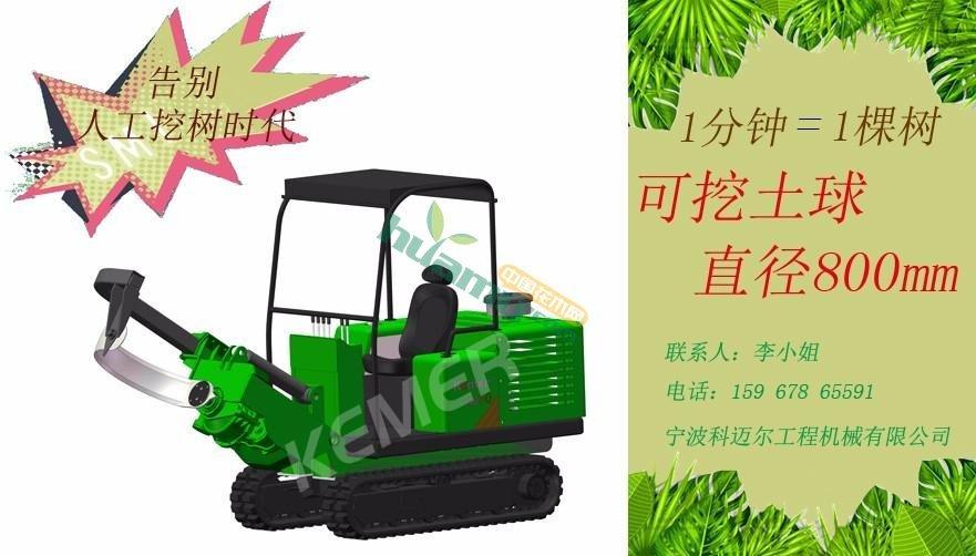挖樹機 樹木移植機 移樹機 挖坑機