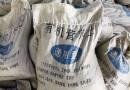 软质麦饭石