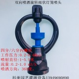 小雨状喷头 灯笼喷头 园艺喷灌喷头 塑料 蝶形灌溉 园?#20013;?#36716;喷头
