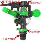 4?#20013;?#36716;喷头 摇臂旋转可调360度 草坪 园艺喷灌 灌溉喷头 举报