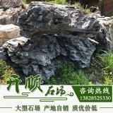水族青龙石 大英石 假山石 英德石 峰石 叠石