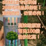 大樹營養液原液