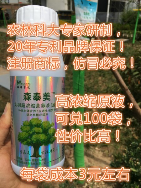 大树营养液原液
