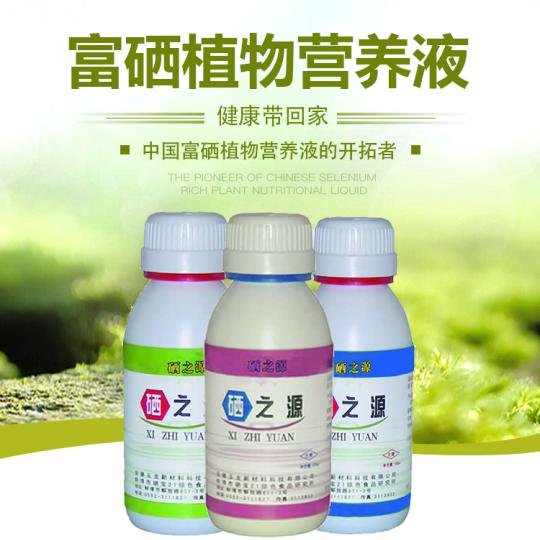 瓜果蔬菜富硒肥葉面營養液