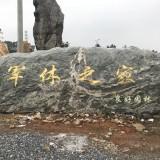 广东泰山石刻字 广场楼盘小区文化石 公园景观石大型刻字石